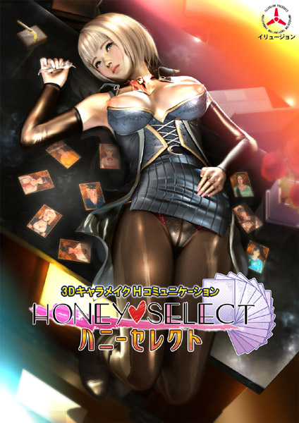 File:Honey select cover.jpg